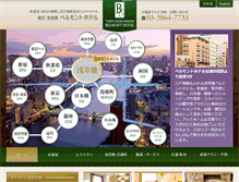 Tablet Preview of belmont-hotel.co.jp